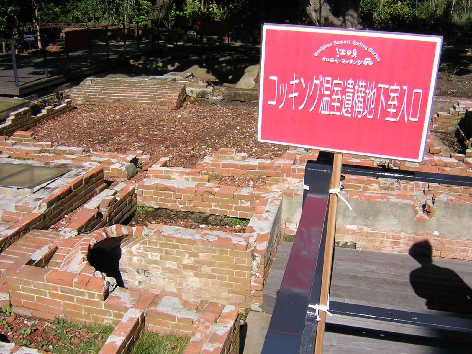 江ノ島コッキング苑