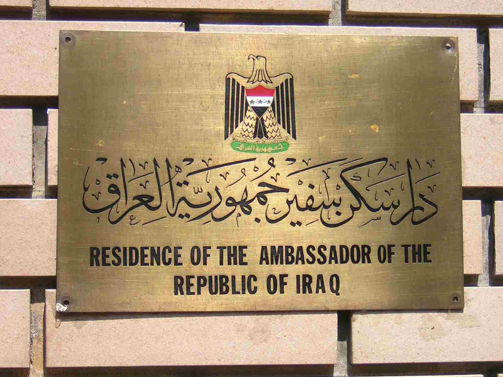 イラク大使館
