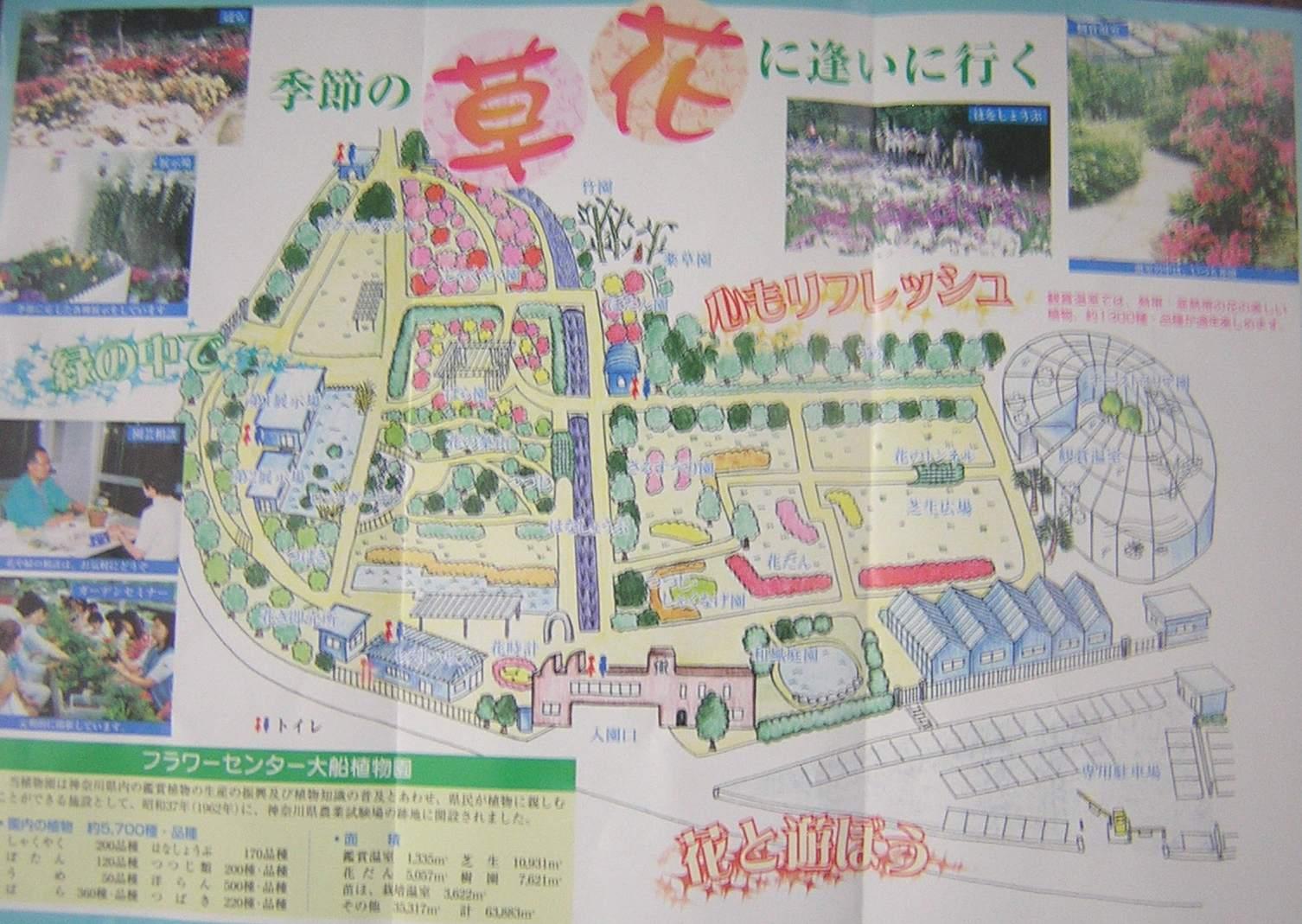 大船フラワーセンターの案内図